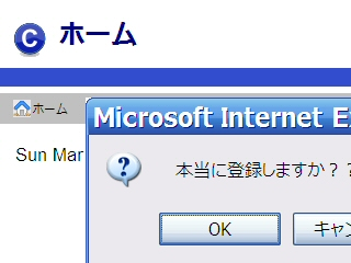 Click Frameworkで確認メッセージ