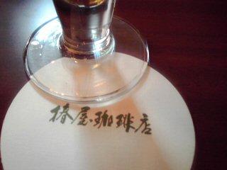 珈琲茶房 椿屋