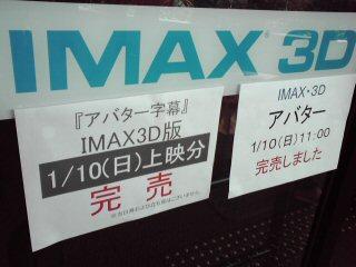 IMAX 3D AVATAR